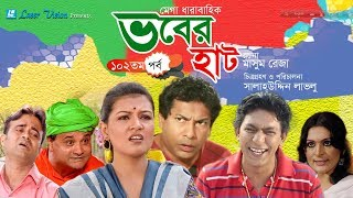 Vober Hat ( ভবের হাট ) | Bangla Natok | Part- 102 | Mosharraf Karim, Chanchal Chowdhury