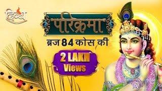 84 Kos Yatra | Parikrama Brij 84 Kos Ki Ep:01 | Krishna | Channel Divya