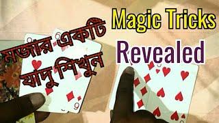 সহজ যাদু শিখে রাখুন কাজে দিবো। Easy Card Magic Tricks Revealed.