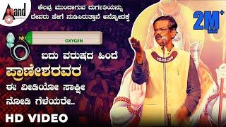 Gangavathi Beechi Pranesh Comedy   Nage Jaagarane   Dayanand, Krishne Gowda   Kannada Comedy