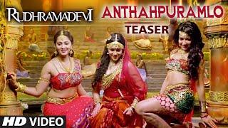 Anthahpuramlo Andala Video Song Teaser ||