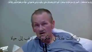 بريطاني يتكلم عن الاسلام في فراش موته مؤثر جدا    مترجم