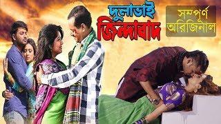 Dulavai Zindabad (দুলাভাই জিন্দাবাদ) Bengali Film 2017 | Dipjol | Moushumi | Exclusive TV Talkshow
