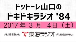 【公式】2017年3月4日放送「ドットーレ山口のドキドキラジオ'84」第49回