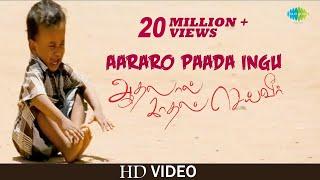 Aararo Paada Ingu Song | Aadhalal Kadhal Seiveer | Yuvan Shankar Raja | HD Video