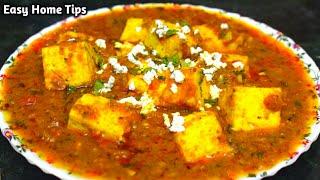 नए तरह से बनाये झटपट पनीर मसाला Paneer Masala Recipe In Hindi Paneer Masala Curry Indian Sabzi