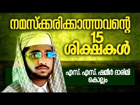 നമസ്കരിക്കാത്തവറൈറ 15 ശിക്ഷകൾ   Islamic Speech In Malayalam   Shameer Darimi Kollam 2015
