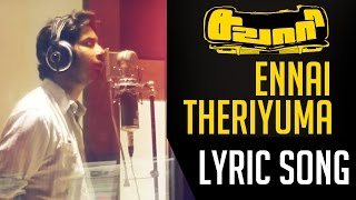 Sawaari | Ennai Theriyuma Lyric Video Song | Guhan Senniappan | Vishal Chandrasekhar,  Sudeep