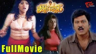 Ladies Doctor Full Length Telugu Movie | Rajendra Prasad, Vineetha, Keerthana  #TeluguMovies