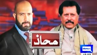 Mahaaz 6 July 2016 - Attaullah Khan Esakhelvi - Eid Special Transmission Dunya News