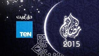 برومو مسلسل حق ميت رمضان 2015 -  Official Trailer 7a2 mayet
