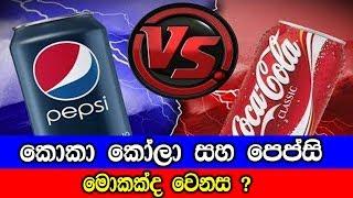 කොකා කෝලා සහ පෙප්සි, මොකක්ද වෙනස - Coca Cola vs Pepsi