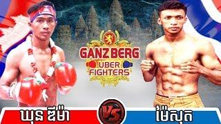 Khun Dima vs Maisoth(thai), Khmer Boxing MY TV 23 Feb 2018, Kun Khmer vs Muay Thai