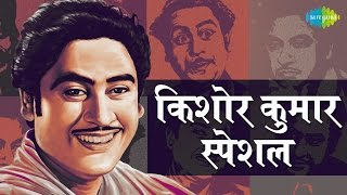 Weekend Classic Radio Show | Kishore Kumar Special | Roop Tera Mastana | Jai Jai Shiv Shankar