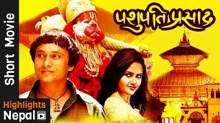 PASHUPATI PRASAD - New Nepali Short Movie 2016/2073 | Khagendra Lamichhane, Barsha Siwakoti