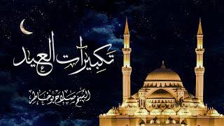 تكبيرات العيد | الشيخ صلاح بوخاطر
