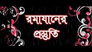 Waz By Mawlana Hasan Jamil on 12-05-17 [রামাযানের প্রস্তুতি]
