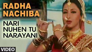 "Offical: Radha Nachiba Video Song ""Nari Nuhen Tu Narayani"" Oriya Film"