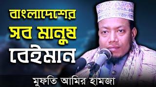 এদেশে সব বেইমান Islamic Video Bangla Waz Mahfil 2017 Maulana Mufti  Amir Hamza মুফতি আমির হামজা