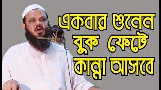 Mufti Foyzul Karim  New Waz 2017|| মুফতি সৈয়দ ফয়জুল করীম দা.বা পীর সাহেব চরমোনাই