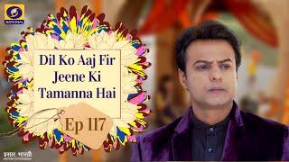 Dil Ko Aaj KiFir Jine Tammanna Hai - Ep - #117