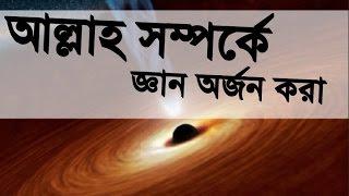 Bangla New Waz~আল্লাহ্ সম্পর্কে জ্ঞান অর্জন করা~By Sheikh Motiur Rahman Madani