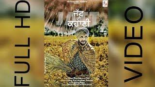 Jatt Di Kahani (Full Song) | Riaz Bhardwaj | Future Dream | Latest Punjabi Songs 2017