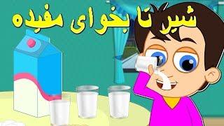 Shir Mofideh شیر تا بخوای مفیده | Persian Kids Songs | Tarane Kodakane