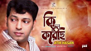 Atik Hasan - Ki Vul Korechi | Madhobi Ki Chilo Vul
