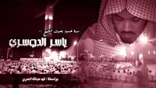 سورة هود - ياسر الدوسري | Sourat houd -Yasser Al Dossari