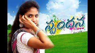 Spandana_Love Is Life || Latest (2017) Telugu Shortfilm || By Vinay Vanthadupula