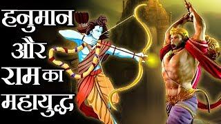 राम ने हनुमान को क्यूँ दिया मृत्यु दण्ड | Why Ram Issued Death Sentence To Hanuman ?