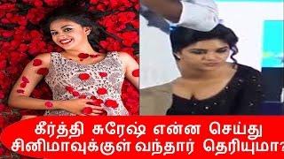 கீர்த்தி சுரேஷ்  என்ன செய்து சினிமாவுக்குள் வந்தார் தெரியுமா? | Kollywood Tamil News Tamil Cinema