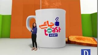 Chai toast aur host August 17,2017