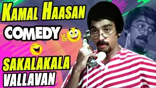 Kamal Haasan Comedy Scenes | Sakalakala Vallavan Tamil Movie | Ambika | Y G Mahendran | V K Ramasamy