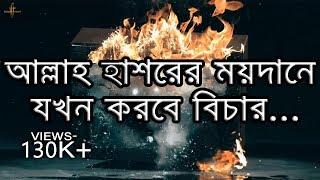 হাকিম যখন করবে বিচার -Bangla Islamic song। Bangla gojol