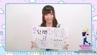 【あと8週】ラブライブ!サンシャイン!!The School Idol Movie Over the Rainbow カウントダウンコメント