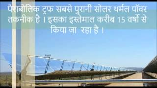 Solar Thermal Power Plant - सौर थर्मल पावर प्लांट