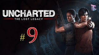 تختيم #9 : جواهر تلعب انتشارتد الإرث المفقود - Uncharted The Lost Legacy
