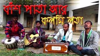 Bas Pata Ar Kolmi Lota Bangla New Song 2018 বাঁশ পাতা আর কলমি লতা