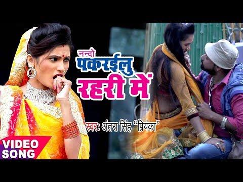 Xxx Mp4 Nanado पकरईलू रहरीया में Antra Singh Priyanka Pakrailu Ae Nando Bhojpuri Hit Songs 2017 New 3gp Sex
