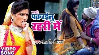 Nanado पकरईलू रहरीया में - Antra Singh Priyanka - Pakrailu Ae Nando - Bhojpuri Hit Songs 2017 new