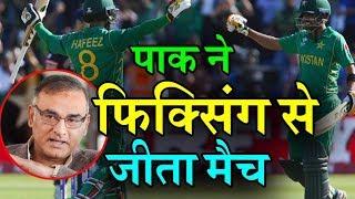 Pakistan के पूर्व कप्तान Aamer Sohail का खुलासा | मैच फिक्सिंग कर Final पहुंची पाक टीम