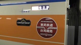 東武100系104F(東武×台鉄エンブレム)春日部到着
