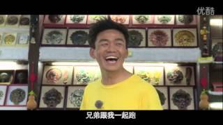 '奔跑吧兄弟(Run,Brothers)' movie theme song