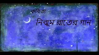 Nijhum Rater Gaan (কবিতা - নিঝুম রাতের গান)