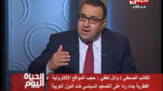 الحياة اليوم - الكاتب/ وائل لطفي : أمير قطر متعاطف مع جماعة الإخوان الإرهابية إلي حد إعتناق أفكارها