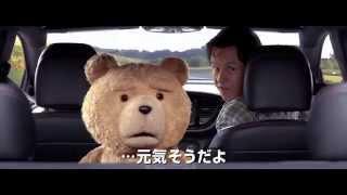 映画『テッド2』最新予告編