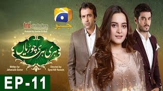 Hari Hari Churian Episode 11 | HAR PAL GEO