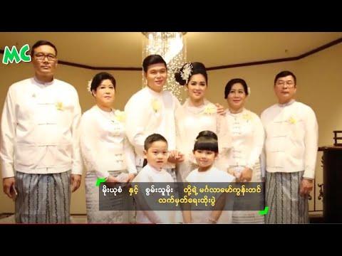 Xxx Mp4 မိုးယုစံ ႏွင့္ စြမ္းသူမိုး တို႔ရဲ့ မဂၤလာေမာ္ကြန္းတင္ လက္မွတ္ေရးထိုးပြဲ Moe Yu San Wedding 3gp Sex